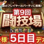 【ドラクエタクト】第9回闘技場5日目。デボラ様VSデボラ様!#160