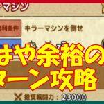 【ドラゴンクエストタクト】VSキラーマシン 余裕で3ターン攻略できてしまった!!