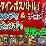 【ドラクエタクト】セラフィ&チョメ!全ミッション攻略!〜第110章〜