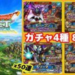 【ドラクエタクト #11】「ゾーマ復刻」ガチャ50連!「ハーゴン」「プリン」「トンヌラ」ガチャも引いてみたよ!【Dragon Quest Tact】