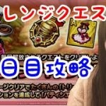 【ドラクエタクト】チャレンジクエスト12日目攻略【女性ゲーム実況者】