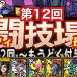 【ドラクエタクト】第12回闘技場2日目。セラフィ最強!#185