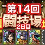 【ドラクエタクト】第14回闘技場2日目。天国と地獄!#207