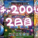 ドラクエタクトセラフィーガチャ200連/2日目(完凸したい)