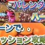 【ドラクエタクト】ハード2全ミッションクリア バレンタインチャレンジクエスト攻略【8日目】Dragon Quest Tact