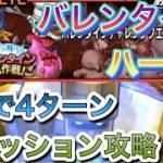 【ドラクエタクト】バレンタインチャレンジクエスト攻略 ハード3全ミッションクリア 【9日目】Dragon Quest Tact
