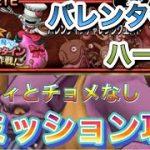 【ドラクエタクト】セラフィ&チョメなしでハード4全ミッションクリア バレンタインチャレンジクエスト攻略【10日目】Dragon Quest Tact