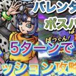 【ドラクエタクト】セラフィ&チョメ4体編成で5ターン全ミッションクリア バレンタインボスバトル攻略【Dragon Quest Tact】