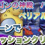 【ドラクエタクト】ベリアルハード攻略 突入ハーゴンの神殿 4ターンで全ミッションクリア【Dragon Quest Tact】デスマウンテン系攻略