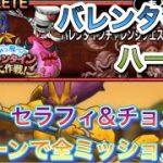 【ドラクエタクト】ハード5全ミッション攻略 4ターン セラフィ&チョメなし バレンタインチャレンジクエスト攻略【11日目】Dragon Quest Tact