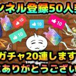 【ドラクエタクト】チャンネル登録者50人突破記念!有償ガチャ引いていくよ!!
