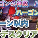 【ドラクエタクト】ハードハーゴン攻略 5ターン以内ノーデスクリア ハーゴンの神殿 【Dragon Quest Tact】デスマウンテン系攻略