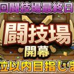 【DQタクト】第12回闘技場最終日!100位以内目指します!【#ドラクエタクト/#DQT/#ドラゴンクエストタクト】