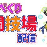 【ドラクエタクト】雑談系闘技場 Live #006 第11回闘技場7日目 2ターンキルしたい AUTOBATTLE DRAGONQUESTTACT