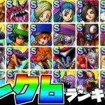 【ドラクエタクト】Sキャラ「ランク6」にすべき「ランキング」トップ10【ゲーム実況】
