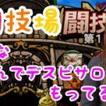 【ドラクエタクト】闘技場みんなデスピサロ持ってて羨ましい!【女性ゲーム実況者】