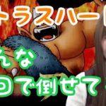 【ドラクエタクト】超巨大ボスバトルアトラスのハードに挑戦!【女性ゲーム実況者】