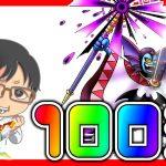 【#ドラクエタクト】ハーゴンガチャ100連!!火力すげぇぇぇぇっす!!