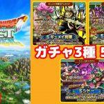 【ドラクエタクト #12】「ギュメイ将軍」「キラーマシン2」「シドー」ガチャ合わせて50連やってみたよ!【Dragon Quest Tact】