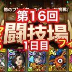 【ドラクエタクト】第16回闘技場1日目。ドルマ属性強化!新フィールド!