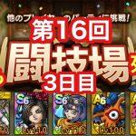 【ドラクエタクト】第16回闘技場3日目。またしても死闘!