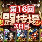 【ドラクエタクト】第16回闘技場7日目。初激突!シドー戦!