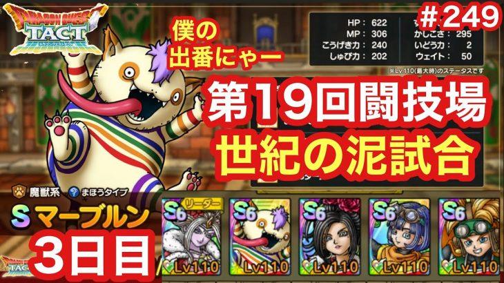 【ドラクエタクト公式第19回闘技場3日目。世紀の泥試合!
