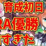 【ウマ娘】リセマラ後1日目、URA優勝目指して育成【これは競馬ゲーか!?】