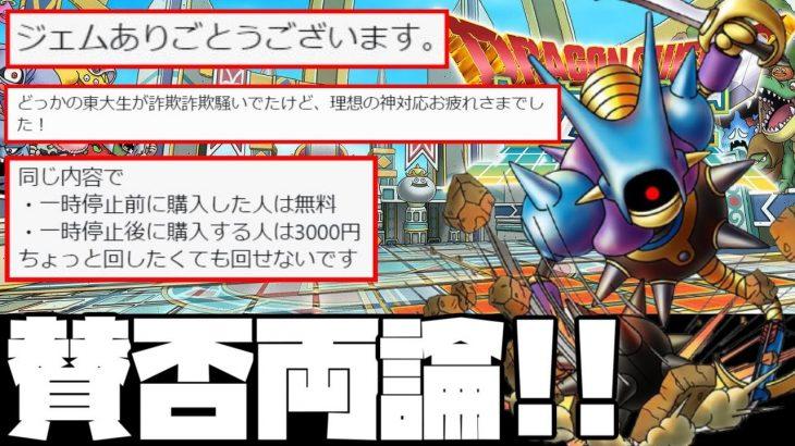 【ドラクエタクト】「キラーマシン2」ガチャの対応に一部のユーザーから不満の声が…【ゲーム実況】