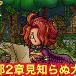 【ドラクエタクト】第2部2章見知らぬ大陸へ!
