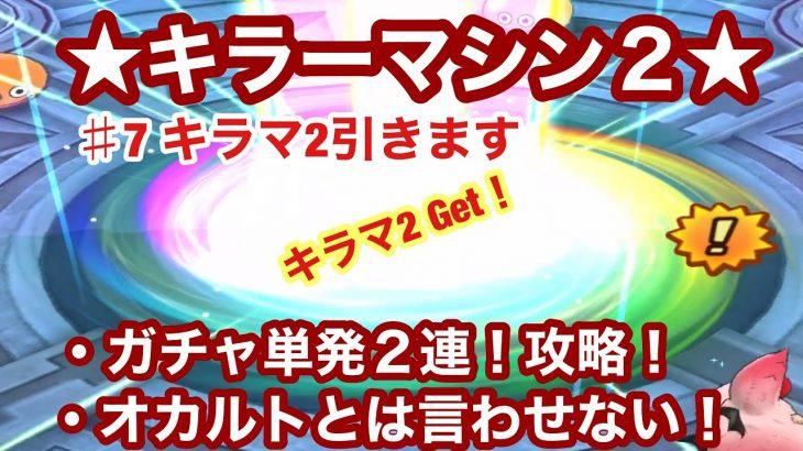 【ドラクエタクト】キラーマシン2ガチャ❗️キラマ2引きます❗️単発2連攻略❗️