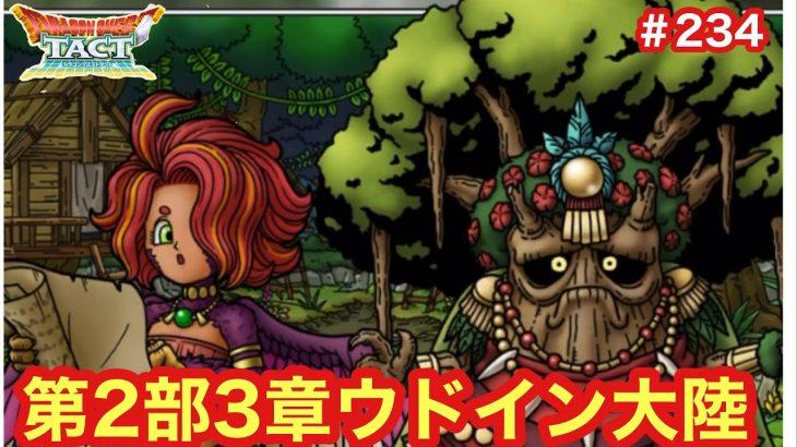 【ドラクエタクト】第2部3章ウドイン大陸!