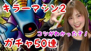 【ドラクエタクト】出るまで回す!キラーマシン2ガチャ50連!!【女性ゲーム実況者】