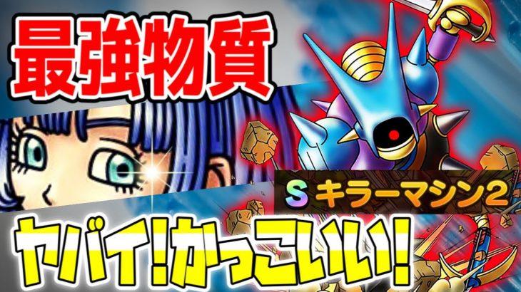 【ドラクエタクト】キラーマシン2登場✨告知も☆新SPスカウト性能紹介‼︎ピックアップSランクはインフレしてます!新章追加とともに!⦅タクト⦆
