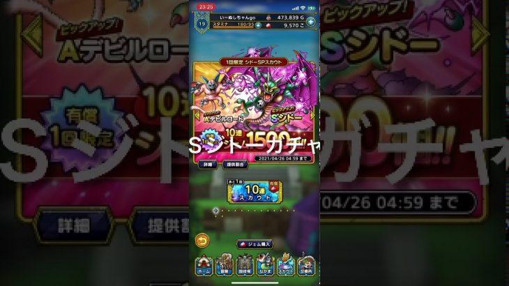 ドラクエ タクト Sシドー30連ガチャ 2021/3/18