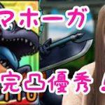 【ドラクエタクト】トマホーガ5凸完成!【女性ゲーム実況者】