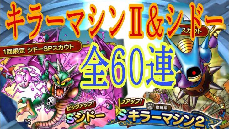 【ドラゴンクエストタクト】シドー&キラーマシンⅡガチャ全60連!