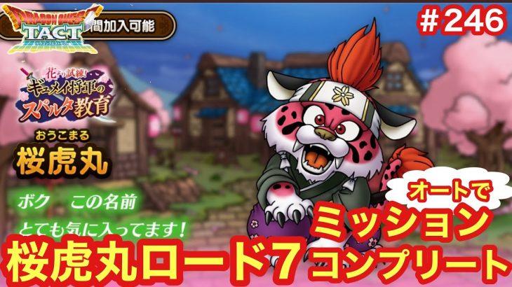 【ドラクエタクト】桜虎丸ロード7。オートでミッションコンプリート!