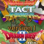 ドラゴンクエストタクト[DQタクト] DQ2 悪霊の神々 ストーリーver1