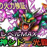 【ドラクエタクト】 完凸レベルMAX 『シドー』 最強の火力検証!!!