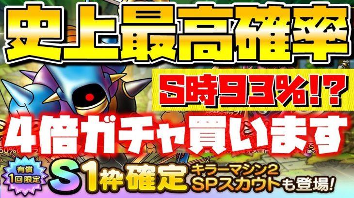 """【ドラクエタクト】""""キラーマシン2""""有償SPスカウトをガチャる!【排出率4倍】"""