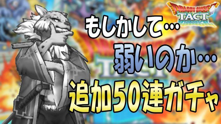 【ドラクエタクト】【ガチャ動画】ギュメイ将軍VS桜虎丸どっちが強い?