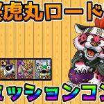 【ドラクエタクト】攻略!【桜虎丸ロード7】