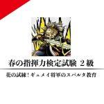 【ドラクエタクト 】花の試練!ギュメイ将軍のスパルタ教育、春の指揮力検定試験 2級ミッションコンプリート【バトルロード】