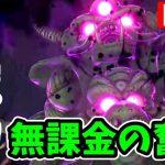 【ドラクエタクト 】無課金の闘技場攻略!【生放送】
