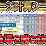 【ドラクエタクト】ダメージ計算スプレッドシート公開!!!!闘技場を勝ち抜こう!!!!
