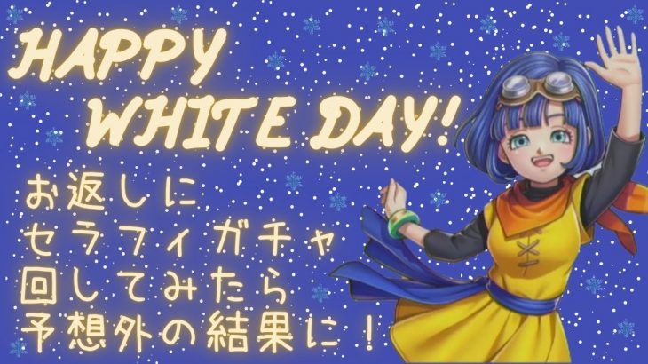 【ドラクエタクト】ホワイトデーお返しのセラフィガチャ!結果はいかに・・?初めての本人実況!