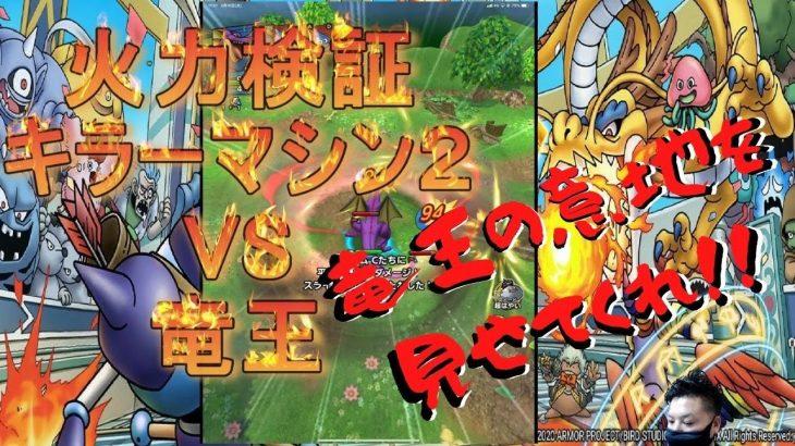 【ドラクエタクト】キラーマシン2(火力検証!)竜王とどっちが強い!?