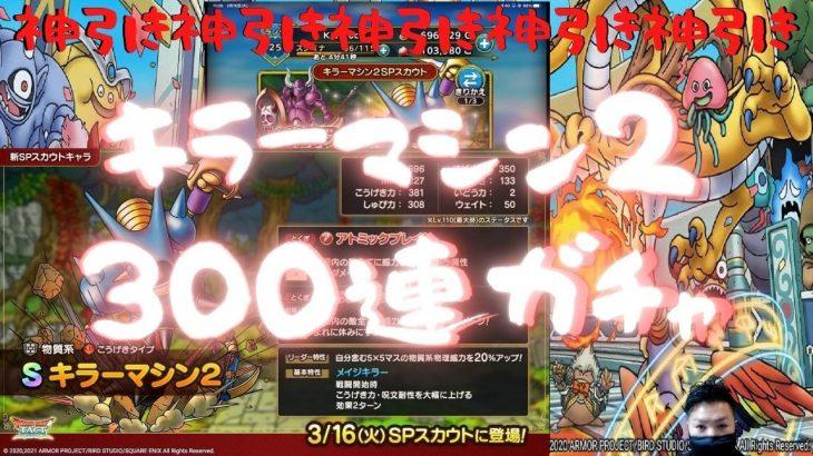 【ドラクエタクト】キラーマシン2ガチャ(神引き)300連!!再び神に愛された男!!