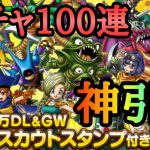 【ドラクエタクト】1400万DL&GW ガチャ100連+チケットで神引き【ドラクエ6】